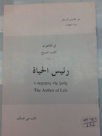 لاهوت القاب المسيح/ رئيس الحياة