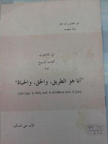 لاهوت القاب المسيح/ انا هوالطريق والحق والحياة