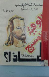 الوهية المسيح لماذا؟