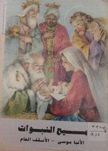 مسيح النبوات