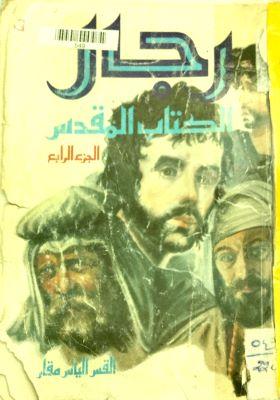 رجال الكتاب المقدس ج4