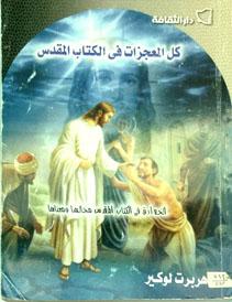 كل المعجزات فى الكتاب المقدس