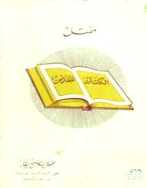 مفتاح الكتاب المقدس