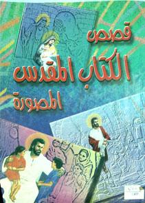 قصص الكتاب المقدس المصورة