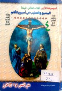 المسيح والصليب فى اسبوع الالام