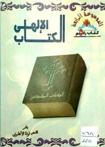 الكتاب الالهى