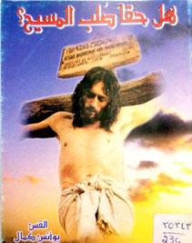 هل حقا صلب المسيح