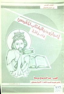 اعجاز وحى الكتاب المقدس ونبواته