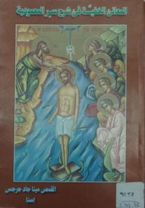المعانى الخفية فى شرح سر المعمودية