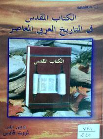 الكتاب المقدس فى التاريخ العربى المعاصر