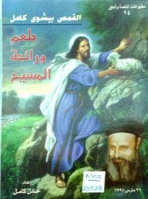 القمص بيشوى كامل طعم ورائحة المسيح