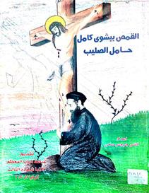 القمص بيشوى كامل حامل الصليب