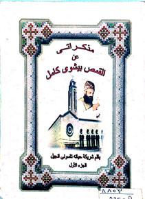 مذكراتى عن القمص بيشوى كامل جـ1