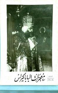 معجزات البابا كيرلس ج2