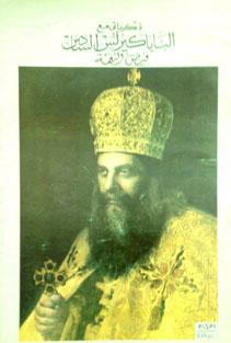 ذكرياتى مع البابا كيرلس السادس فيض النعمة