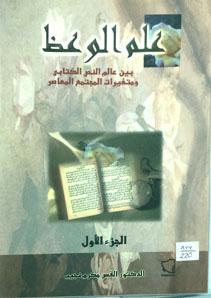 علم الوعظ ج1