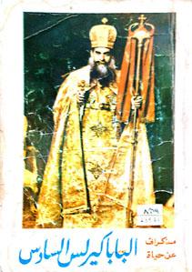 مذكراتى عن حياة البابا كيرلس السادس