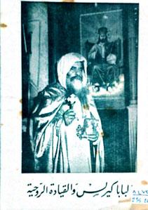 البابا كيرلس والقيادة الروحية