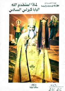 لماذا استخدم الله البابا كيرلس السادس