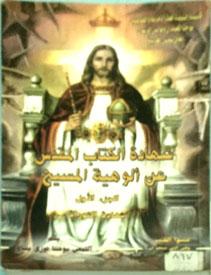 شهادة الكتاب المقدس عن الوهية المسيح