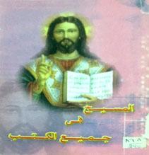 المسيح فى جميع الكتب