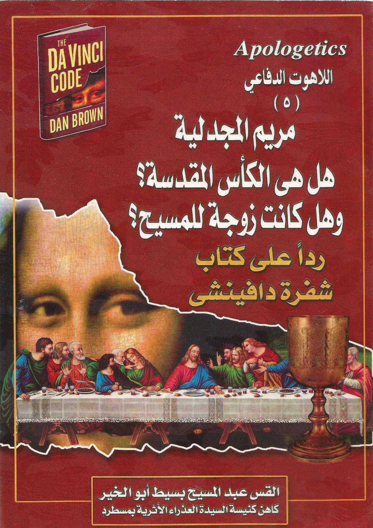 مريم المجدلية ردا على شفرة دافينشى