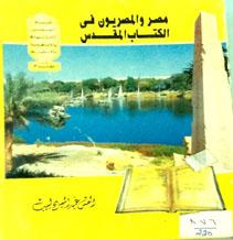 مصر والمصريون فى الكتاب المقدس