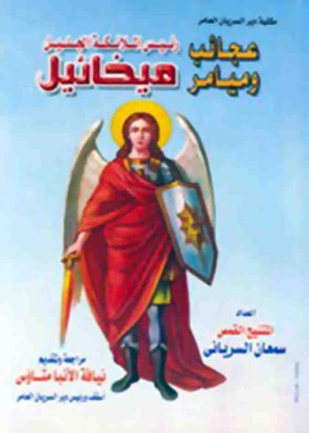 عجائب وميامر رئيس الملائكة الجليل ميخائيل