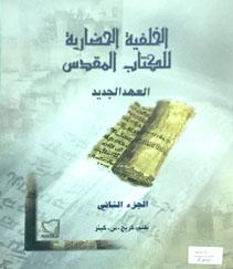 الخليقة الحضارية للكتاب المقدس ج2