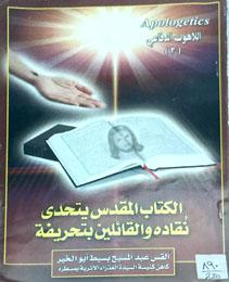 الكتاب المقدس يتحدى نقادة والقائلين بتحريفة جــ3