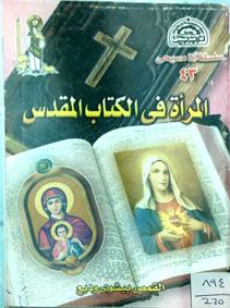 المراة فى الكتاب المقدس جـ43