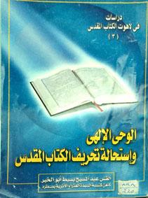 الوحى الالهى واستحالة تحريف الكتاب المقدس جـ3