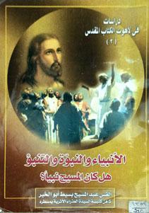 الانبياء والنبوة والتنبؤ هل كان المسيح نبيا؟جـ2