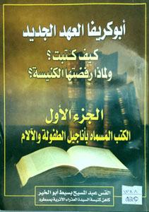 ابوكريفا العهد الجديد كيف كتبت ج1