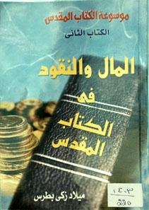 المال والنقود فى الكتاب المقدس