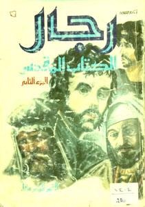 رجال الكتاب المقدس جـ2