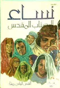 نساء الكتاب المقدس