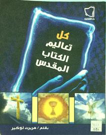 كل تعاليم الكتاب المقدس