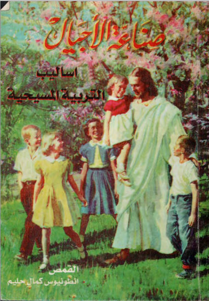 صناعة الاجيال اساليب التربية المسيحية