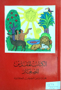 الكتاب المقدس للصغار