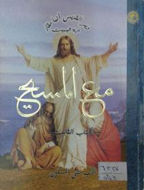 مع المسيح جـ3
