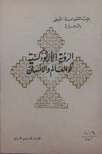 الرؤية الارثوذكسية نحو العالم والانسان
