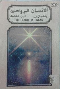 الانسان الروحى (النفس) ج 3