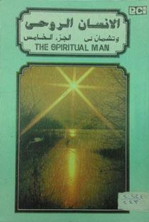 الانسان الروحى (وظائف الروح)