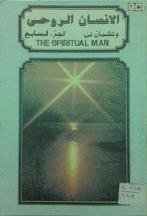 الانسان الروحى (العاطفة)
