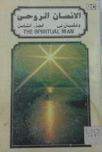 الانسان الروحى (الذهن)