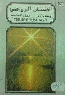 الانسان الروحى (الارادة)