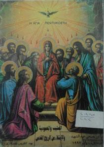 الصليب والمعمودية والامتلاء من الروح القدس