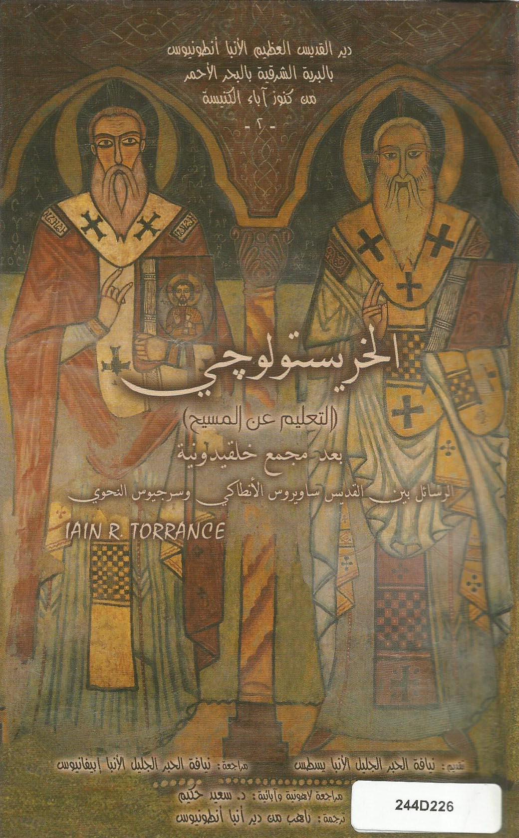 الخريستولوجى بعد مجمع خلقدونية الرسائل بين القديس ساويروس الانطاكى وسرجيوس النحوى