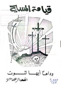 قيامة المسيح وداعا ايها الموت